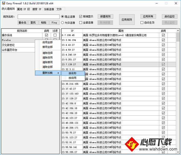 Easy Firewall(防火墙辅助工具)_wishdown.com