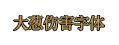 dnf大葱伤害字体怎么获得?_wishdown.com