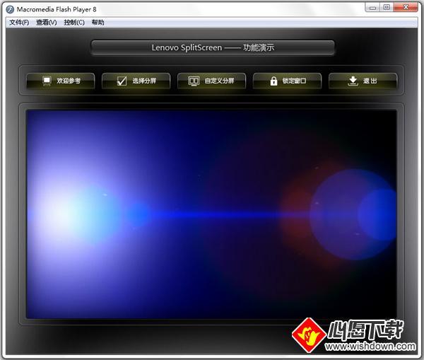 Lenovo SplitScreen(联想分屏软件)_wishdown.com