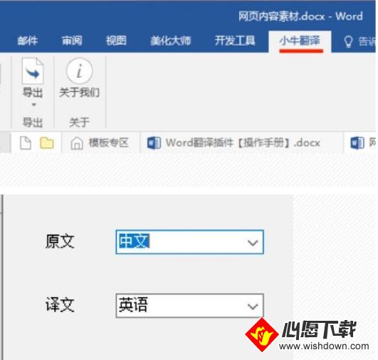 小牛Word翻�g插件_www.xfawco.com.cn