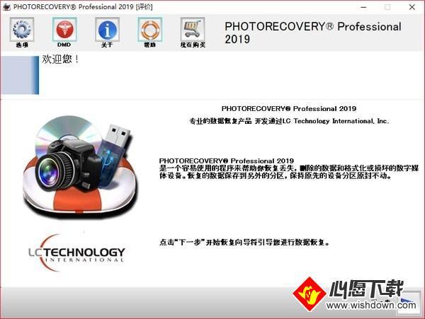 PHOTORECOVERY Pro(�荡a照片恢�蛙�件)_www.xfawco.com.cn