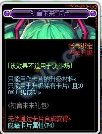 DNF初音未来卡片怎么获得?_wishdown.com