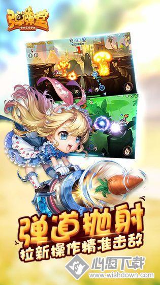 弹弹堂_wishdown.com