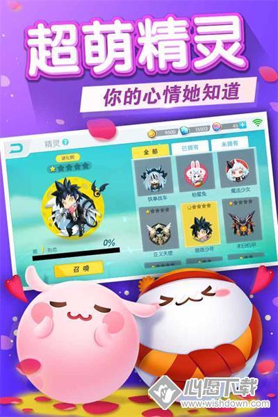 欢乐球吃球_wishdown.com