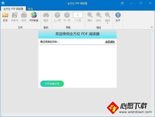 全方位PDF阅读器_www.rkdy.net