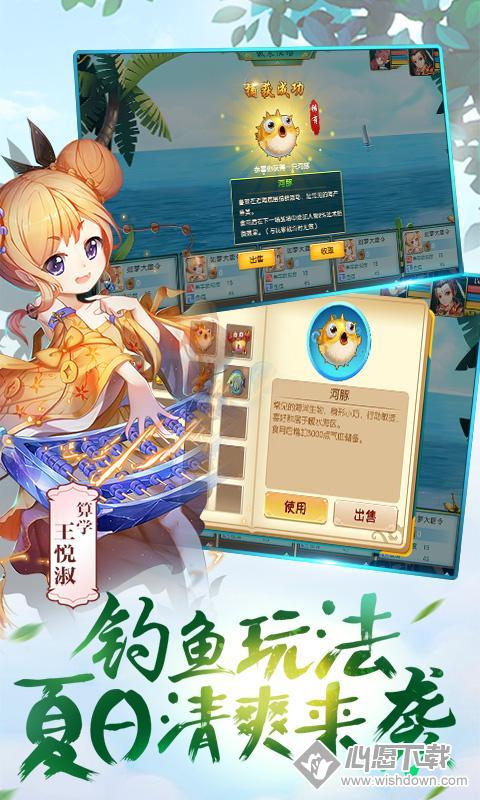 �o限西游_wishdown.com