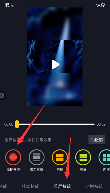 抖音分屏模糊视频怎么拍?_wishdown.com