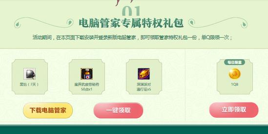DNF春神的馈赠活动怎么玩?_wishdown.com