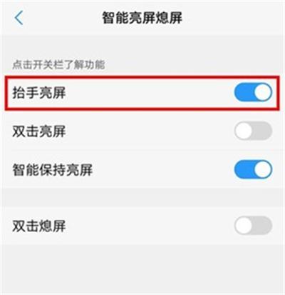 vivox21i设置抬手亮屏方法教程_wishdown.com