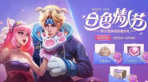 王者荣耀白色情人节活动有什么奖励?_wishdown.com
