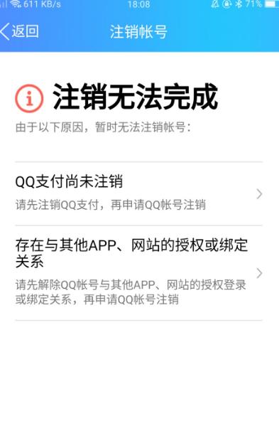 2019QQ怎么申请注销账号?_wishdown.com
