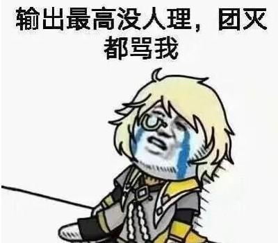 王者荣耀背锅公式图片介绍_wishdown.com