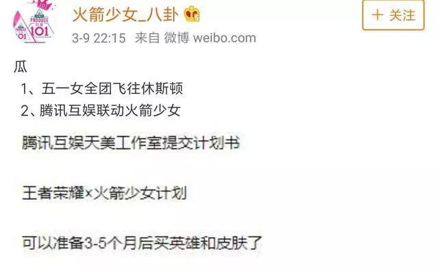 王者荣耀火箭少女101联动皮肤曝光_wishdown.com