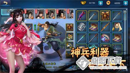 江湖大侠_wishdown.com
