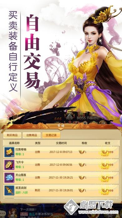 九天诛魔_wishdown.com
