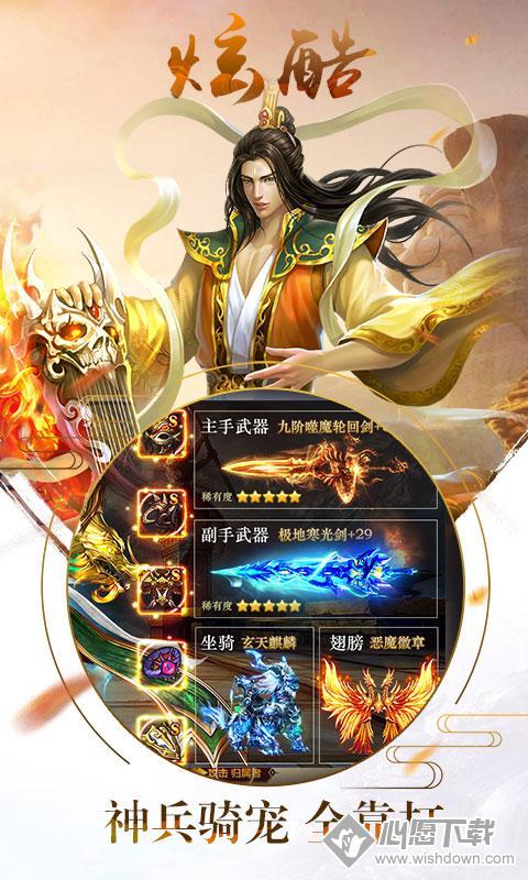焚天之怒h5_wishdown.com