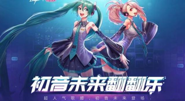 DNF初音未来翻翻乐活动怎么玩?_wishdown.com