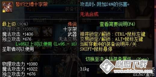 DNF传说灵魂获得方法介绍_wishdown.com
