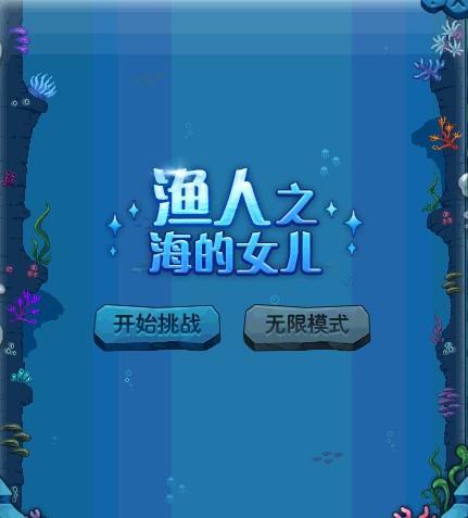 DNF渔人之海的女儿活动怎么玩?_wishdown.com