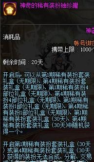 DNF愚人节大人的世界礼包价格及内容介绍_wishdown.com