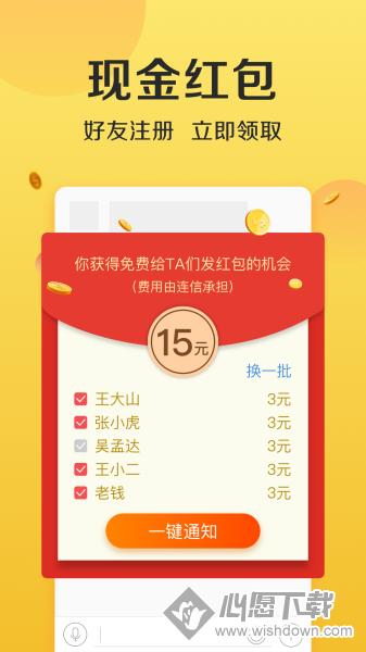 连信_wishdown.com