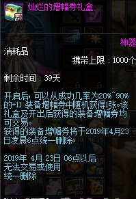 DNF魔盒加入灿烂的增幅券礼盒内容介绍_wishdown.com