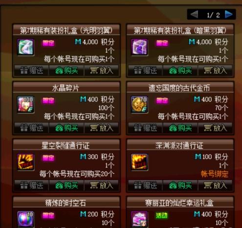 DNF梦想装扮合成器合成天七性价比怎么样?_wishdown.com