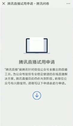 微信腾讯直播申请开通方法介绍_wishdown.com