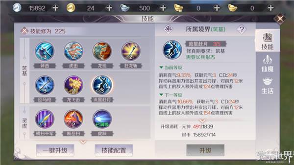 完美世界手游PK场如何克制武侠?_wishdown.com