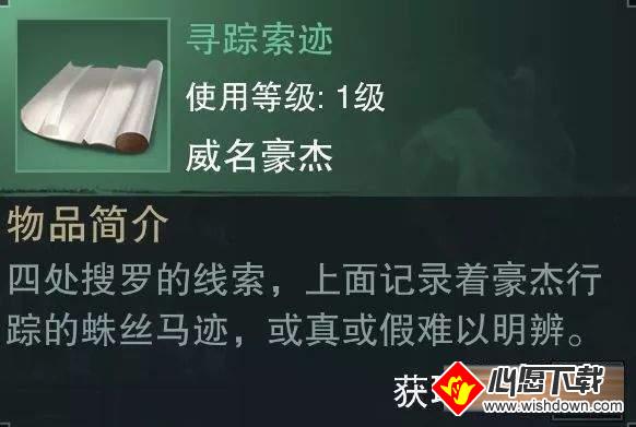 楚留香手游威名豪杰寻找方法介绍_wishdown.com