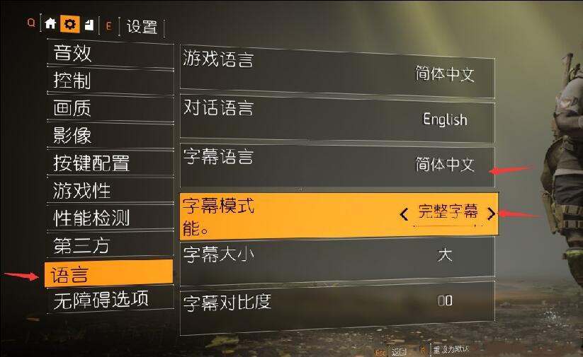 全境封锁2怎么设置中文字幕?_wishdown.com