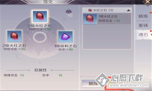 完美世界手游宝石如何合成?_wishdown.com