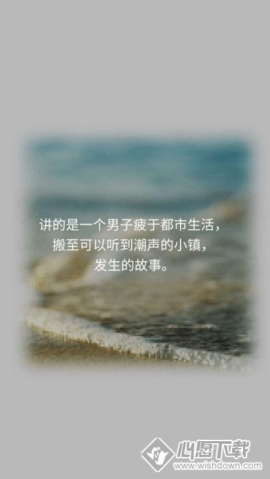 潮声小镇_wishdown.com