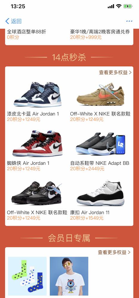 支付宝会员日积分兑换球鞋活动攻略_wishdown.com
