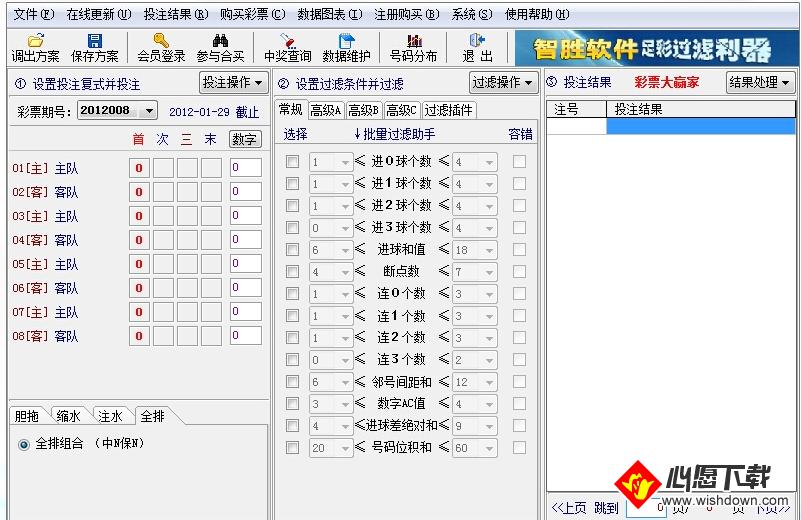 七星彩大赢家走势图_wishdown.com