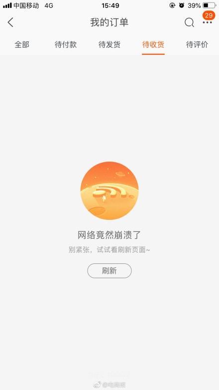 淘宝大面积故障什么时候恢复?_wishdown.com