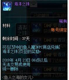 DNF海洋之珠快速获取攻略_wishdown.com