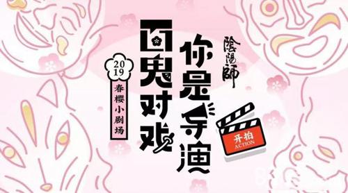 阴阳师春樱小剧场活动有什么奖励?_wishdown.com