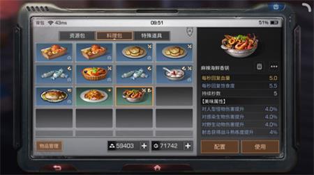 明日之后麻辣海鲜香锅怎么做?_wishdown.com