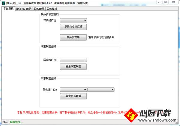 三合一查券系统_wishdown.com