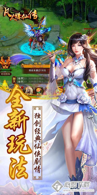 凡人诛仙传h5_wishdown.com