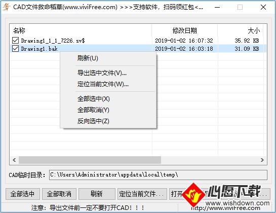 CAD文件救命稻草_wishdown.com