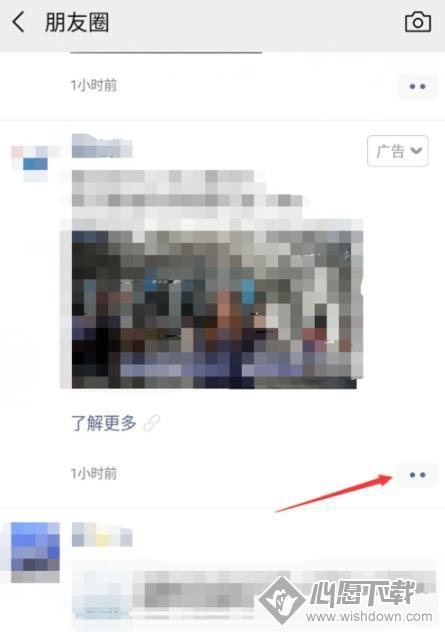 微信朋友圈广告艾特好友功能怎么用?_wishdown.com