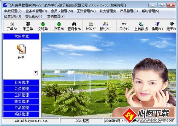 飞跃美甲管理软件_wishdown.com