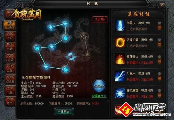 甄子丹秘籍贪玩蓝月英雄经脉快速进阶攻略_wishdown.com