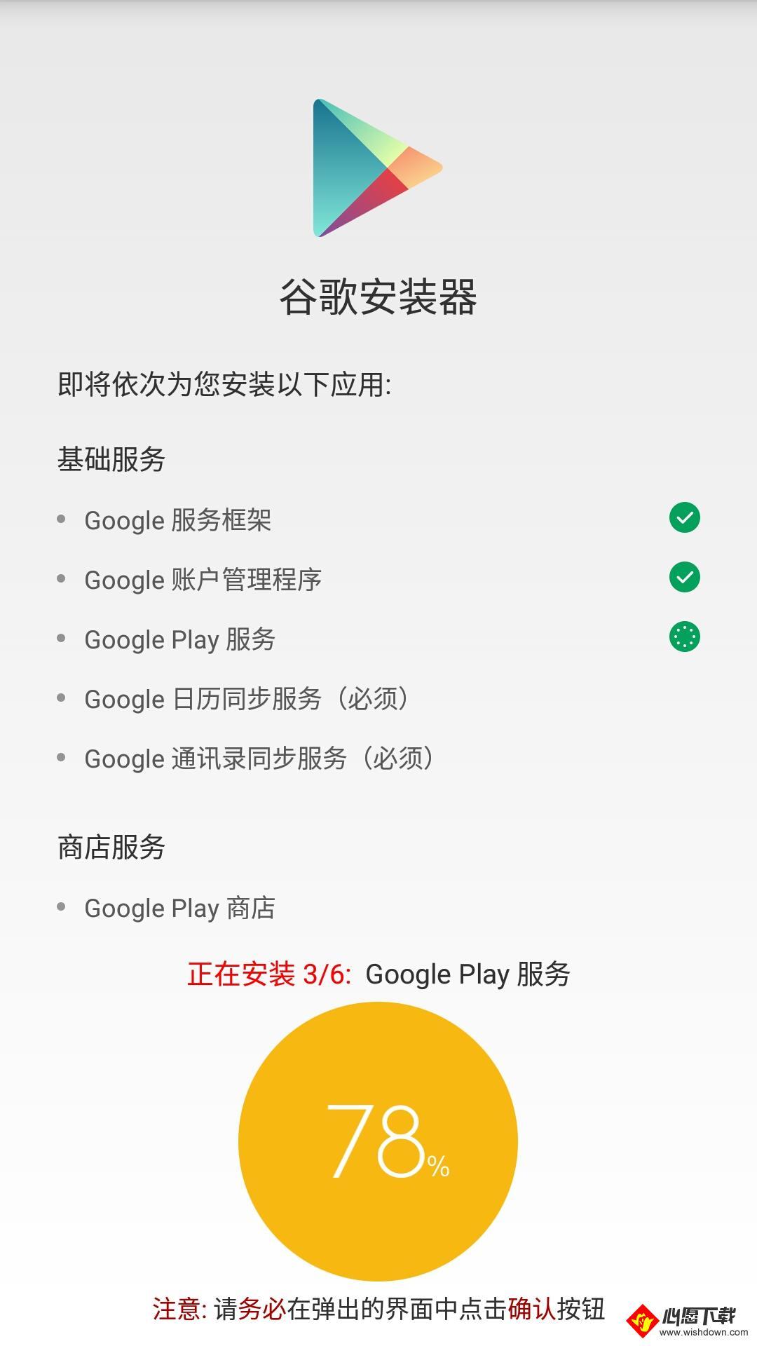 谷歌安装器_wishdown.com