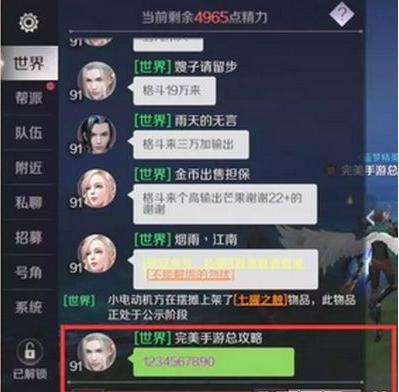 完美世界手游彩色字体代码大全_wishdown.com