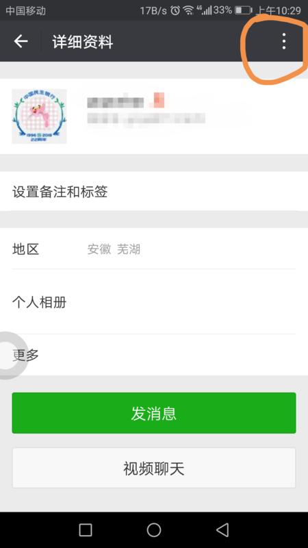 抖音微信超级好友设置方法介绍_wishdown.com