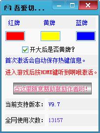 LOL卡牌大师切牌器_wishdown.com