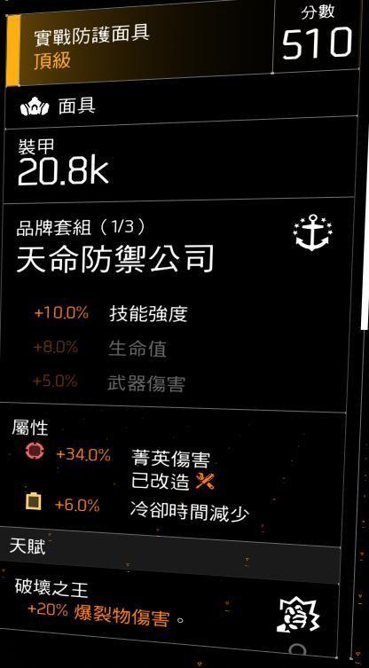 全境封�i2爆破特工配�b怎么�x��?_www.xfawco.com.cn
